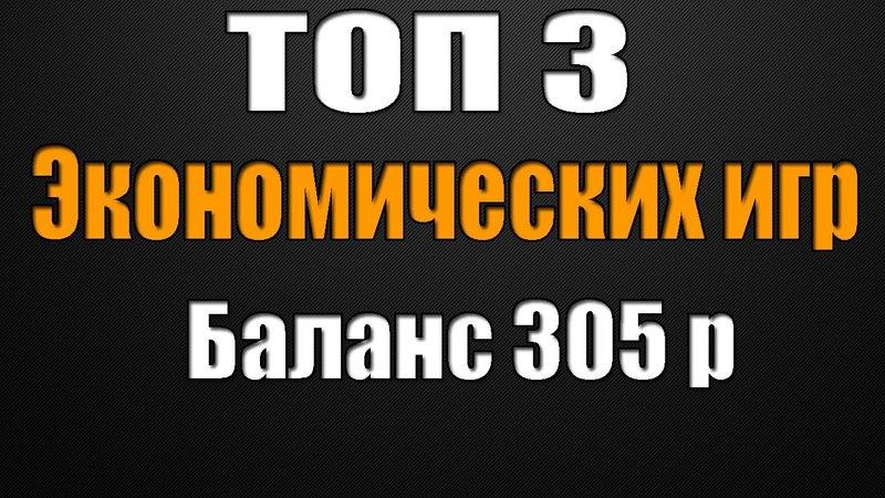 ТОП 3 Экономических игр !