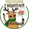 Подслушано у водителей Новочебоксарск