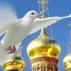 Бог Есть Любовь.Православная страничка