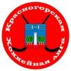 Красногорская Хоккейная Лига