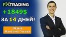 FX TRADING CORPORATION Заработал 1849$ за 14 дней! (Отзыв партнера))