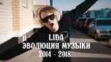 LIDA - Эволюция музыки 2014 - 2018 (Frio)