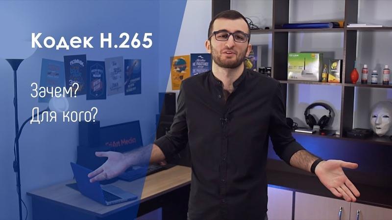 Кодек H.265 / Сравнение с H.264