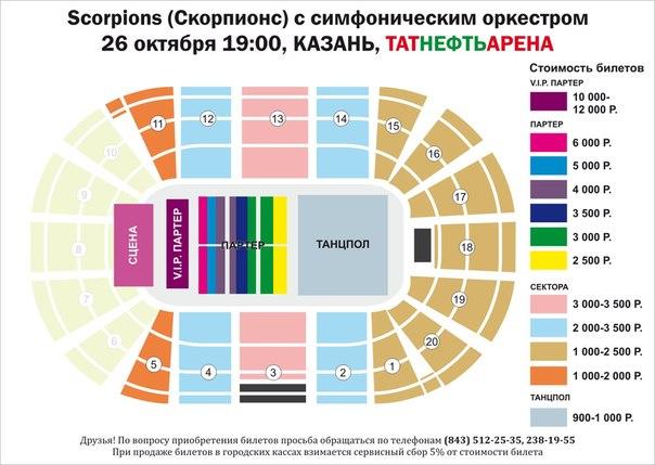 Схема зала на концерт