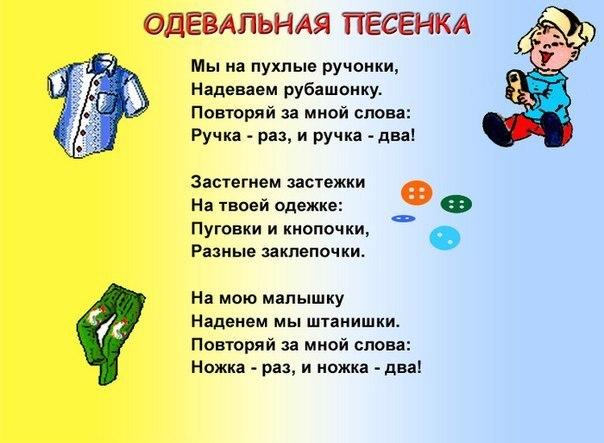 Потешка для тех, кто не любит одеваться)