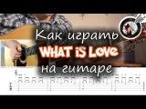 What is love (Haddaway) на гитаре  Разбор