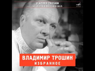 Владимир Трошин - Я люблю тебя, жизнь.