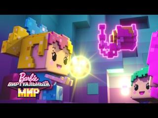 А что бы сделала Барби? | Barbie ВИРТУАЛЬНЫЙ МИР | Barbie
