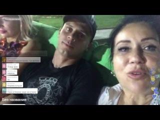 Иван Барзиков, Марина и Татьяна Африкантовы в Periscope 25.06.2016