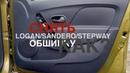 Снятие обшивки передней двери Renault Logan/Sandero/Stepway 2