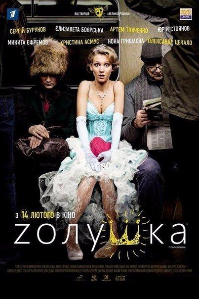 Zoлyшкa (2012)