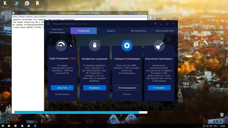 Демонстрация возможностей программы Advanced SystemCare 11