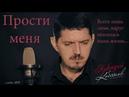 Аркадий Кобяков - Прости меня