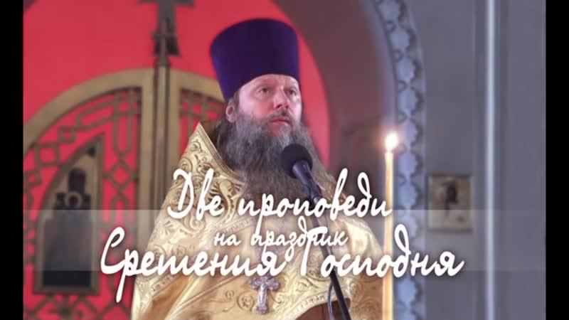 † 2019 02 14-15 Артемий Владимиров. на праздник Сретения Господня Две проповеди