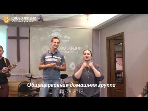 Общецерковная домашняя группа 14.06.2018. Прославление.