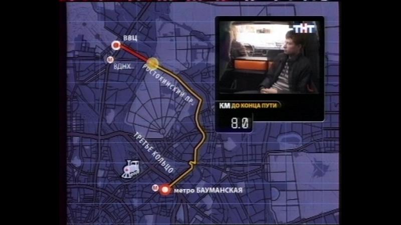 Такси ТНТ 23 октября 2006 фрагмент 1