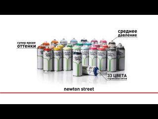 3D-видео обзор краска NEW TON (blur)