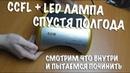 48W CCFL LED UV лампа для ногтей Смотрим что внутри и пробуем починить