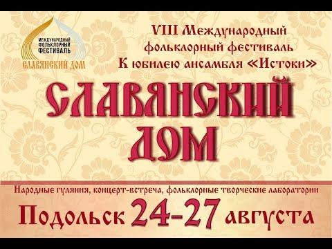VIII Международный фольклорно–этнографический фестиваль «Славянский дом»