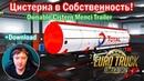 ETS2 1.33 MODS|Цистерна в Собственность|Ownable Cistern Menci Trailer
