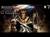 Assassins Creed 3 The Tyranny of King Washington - Серия 7 [Сила мишки!]