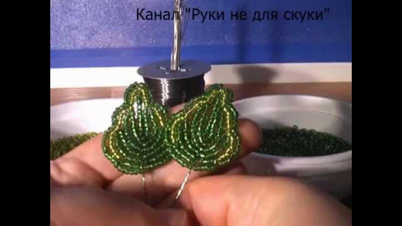 Плетение листика с резным краем. Листик № 3. Мастер-класс по бисероплетению.