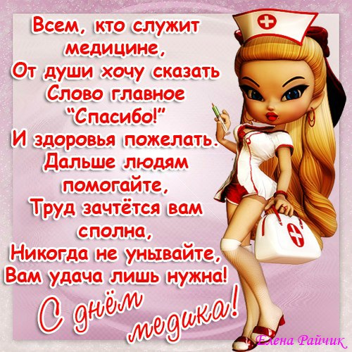 День медработника поздравления прикольные
