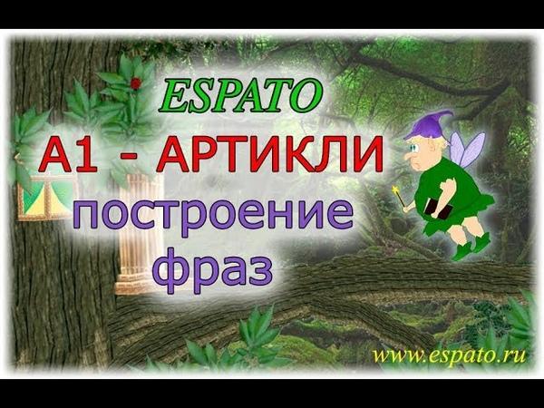Испанский язык с нуля Урок 5 Артикли №5 - построение фраз (www.espato.ru)