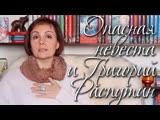 Опасная невеста, Григорий Распутин и соблазны