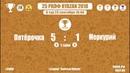 25 РКЛФ Бронзовый Кубок Пятёрочка-Меркурий 5:1
