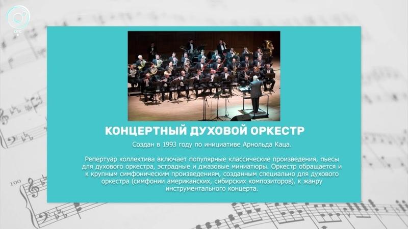 Концертному духовому оркестру Новосибирской филармонии - 25 лет! Юбилейный вечер обещает быть очень интересным: