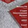13.12 ADDZ, СНМ, Coaxil, Banana Pill в Четверти