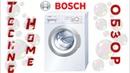 Обзор стиральной машины BOSCH