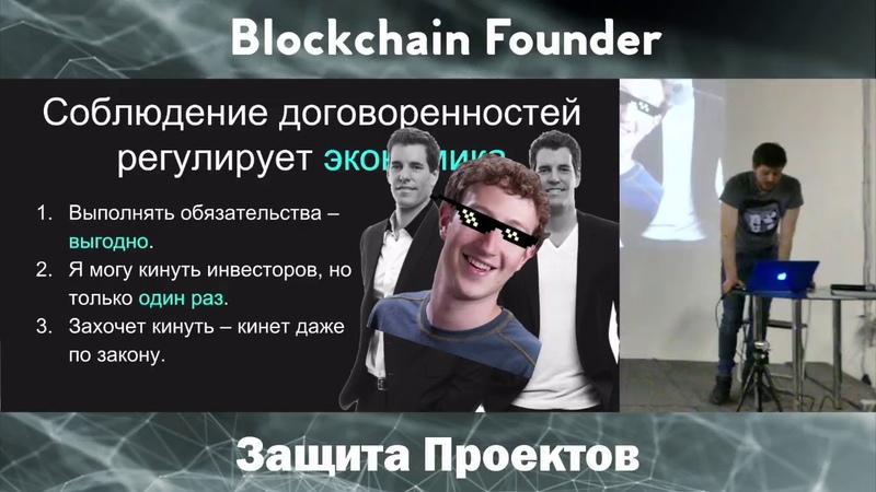 Инвестиции в людей Investment in people Артем Мартынов Blockchain Founder