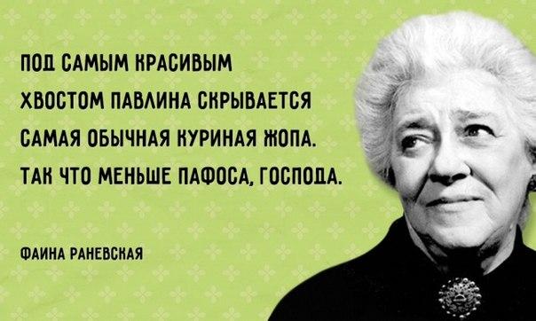 30 цитат несравненной Фаины Раневской: ↪ Обожаю!