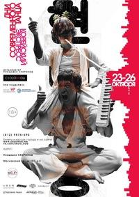 Дни современного танца «Корейский Экспресс»