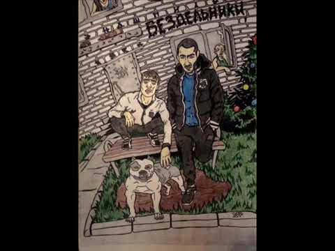 Эндшпиль SH Kera Бездельники EP 2014