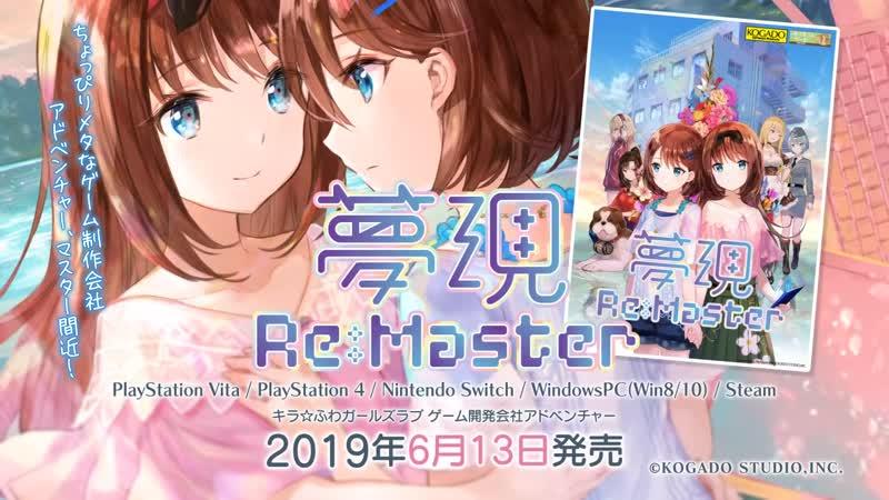 Yume Utsutsu Re:Master - Трейлер [JP]
