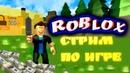 Top games ROBLOX роблокс стрим лучшие игры для детей в 2018