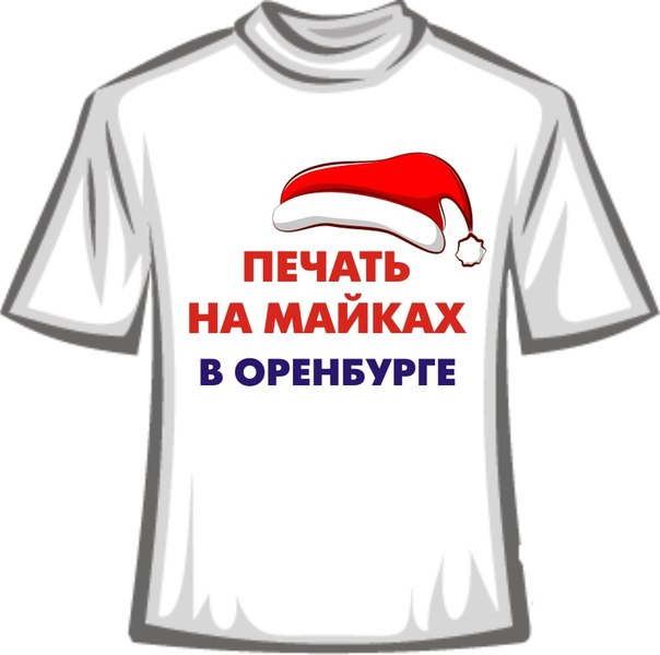 Надписи на футболках оренбург