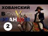 Хованский в Civilization V - Франция #2