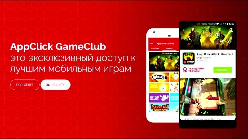 ШОК AppClick GameClub обзор от Phone planet