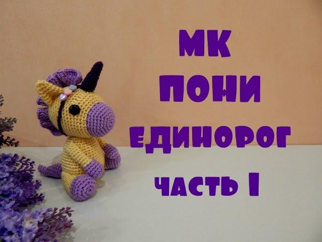 ♥♥ ПОНИ ЕДИНОРОГ ♥ МК ♥ часть 1 ♥♥
