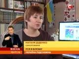 Наталка Діденко у програмі Вікна-Новини на каналі СТБ (29.01.14)