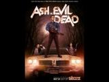 Эш против Зловещих мертвецов Ash vs Evil Dead сезон 1 серия 2