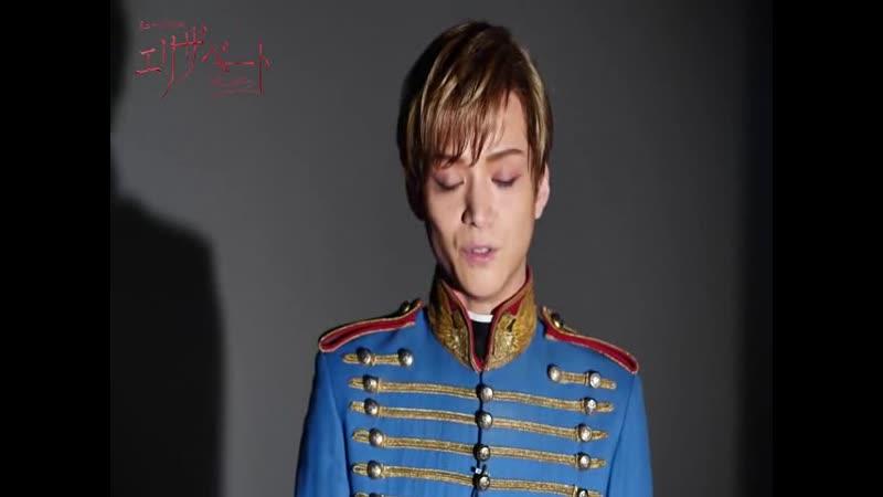 『エリザベート』コメント映像:三浦涼介