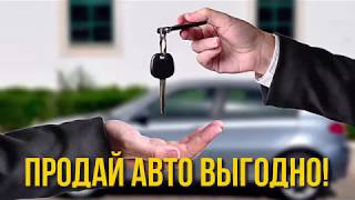 Где ВЫГОДНО продать автомобиль Продажа автомобилей быстро и выгодно