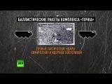 Эксперт: Применение баллистического оружия на юго-востоке Украины — военное преступление