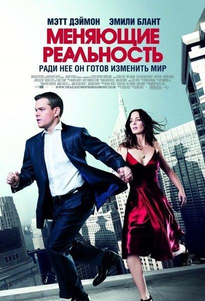 Меняющие реальность (2011)