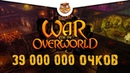 War for the Overworld - Топ 10 мира и 39 000 000 очков в Экзамене на карте Место у очага
